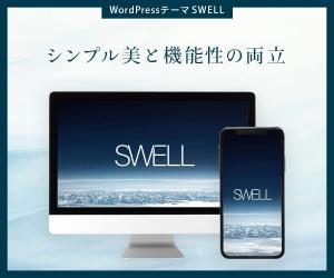 【WordPress有料テーマ】「SWELL」のメリットとデメリットを語ってみた。【結論:おすすめ】