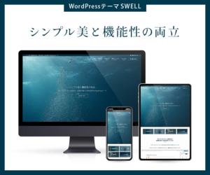 【ブログ初心者】WordPress 有料テーマ「SWELL」の紹介【おすすめ】